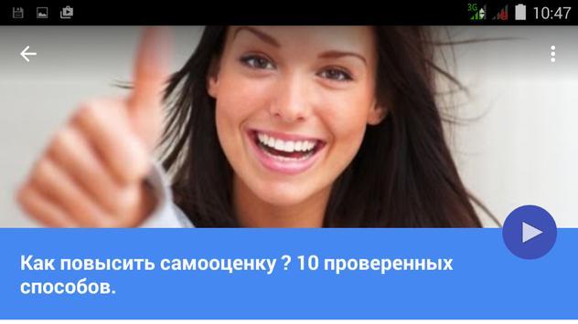 Саморазвитие Уроки apk screenshot