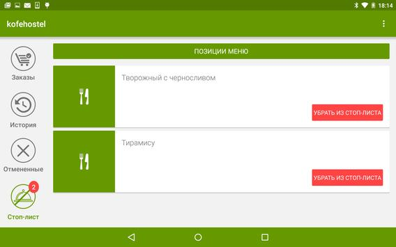 Бариста RuBeacon apk screenshot