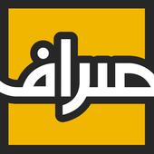 صراف (آخرین قیمتهای طلا و ارز) icon