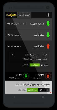 صراف (آخرین قیمتهای طلا و ارز) apk screenshot
