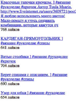 Рукодельница apk screenshot
