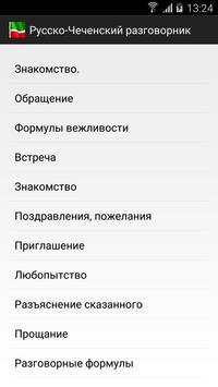 Русско-Чеченский разговорник poster