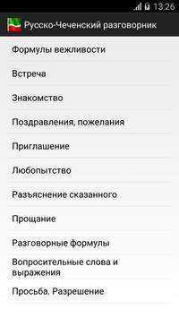 Русско-Чеченский разговорник apk screenshot