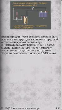 АвтоСАУНД apk screenshot
