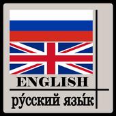 Russian English Dictionary icon