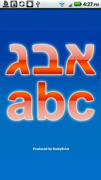 Hebrew/English Translator apk screenshot