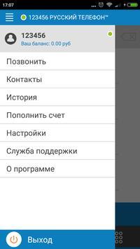 РУССКИЙ ТЕЛЕФОН™ apk screenshot