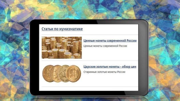 Coins Russia apk screenshot