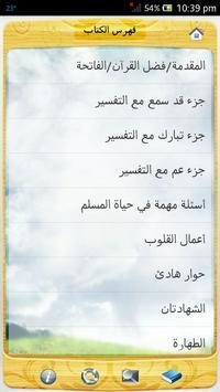 Explanation Of The Last Tenth apk screenshot