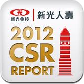 新光人壽 CSR 2012企業社會責任報告書 icon