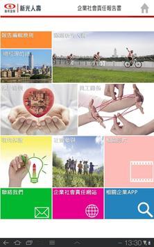 新光人壽 CSR 2012企業社會責任報告書 poster