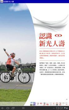 新光人壽 CSR 2012企業社會責任報告書 apk screenshot