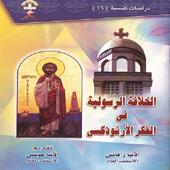 Apostolic Succession icon