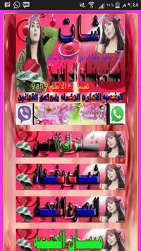 شات شباب وبنات الرافدين apk screenshot