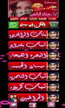 شات شباب وبنات الرافدين poster