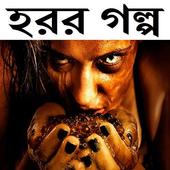 হরর গল্প icon