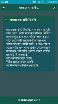 হরর গল্প apk screenshot