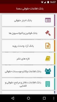 Saada apk screenshot