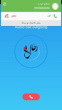 رحال موبايل apk screenshot
