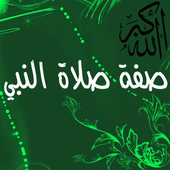 تعليم الصلاة من صلاة النبي icon