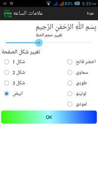 تعليم الصلاة من صلاة النبي apk screenshot