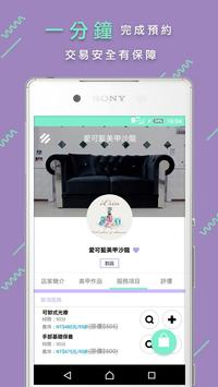 iGorgeous - 愛美甲 apk screenshot