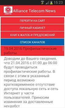 Alliance Telecom Новости poster