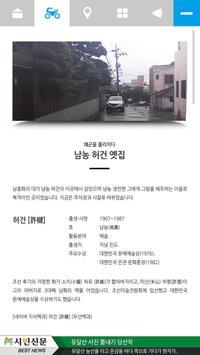 [목포옛길]어플로 떠나는 전남 목포 옛길 투어 여행 apk screenshot