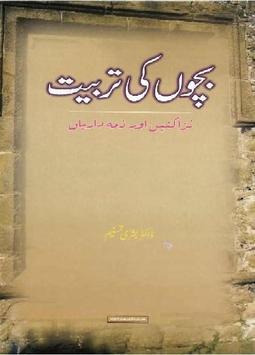 Bachon Ki Tarbiyat poster