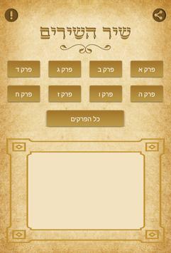 שיר השירים apk screenshot
