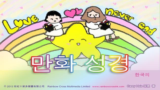 만화 성경 만화 예수 평가판 Comic Bible KR poster
