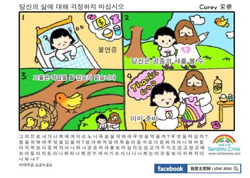 만화 성경 만화 예수 평가판 Comic Bible KR apk screenshot