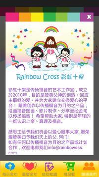 每天聖經金句(繁简) apk screenshot