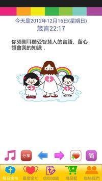 每天聖經金句(繁简) poster