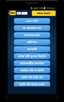 নজরুলের কবিতা apk screenshot