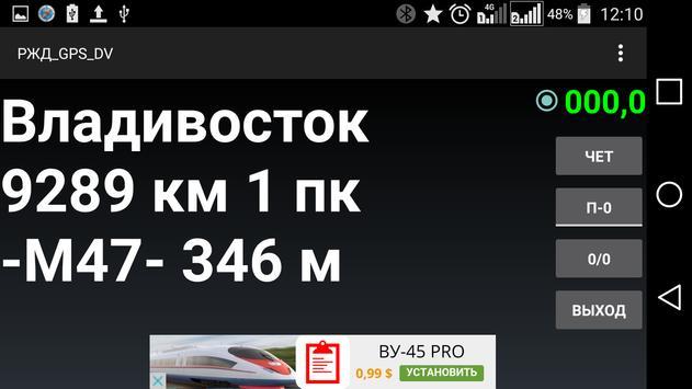 РЖД GPS Заб и ДВ жд poster