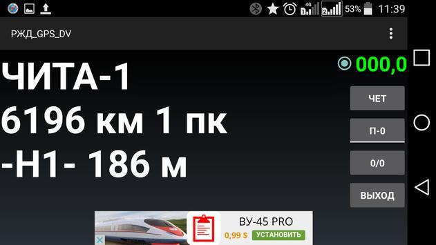 РЖД GPS Заб и ДВ жд apk screenshot