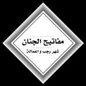 مفاتيح الجنان-شهر رجب و اعمالة icon