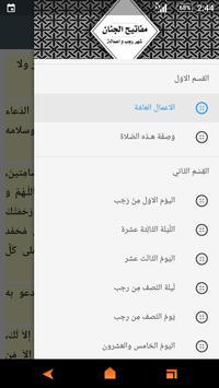 مفاتيح الجنان-شهر رجب و اعمالة poster