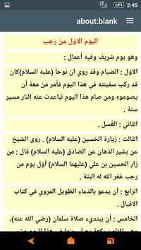 مفاتيح الجنان-شهر رجب و اعمالة apk screenshot