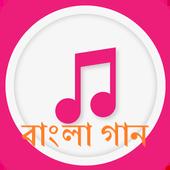বাংলা গান-BanglaSong icon