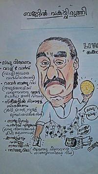 Rajettan cartoons poster