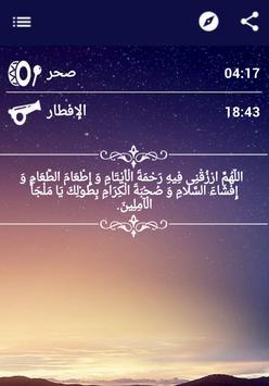 رمضان 2016 apk screenshot