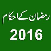 Ramazan K Ahkaam 2016 icon