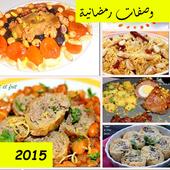 وصفات مقبلات شهيوات رمضان 2015 icon