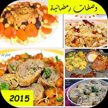 وصفات مقبلات شهيوات رمضان 2015 poster