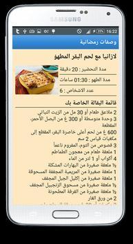وصفات مقبلات شهيوات رمضان 2015 apk screenshot