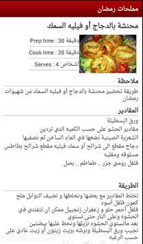 مملحات رمضان 2015 (دون انترنت) apk screenshot