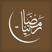 كتاب رمضانيات icon