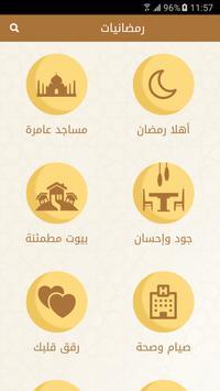 كتاب رمضانيات poster